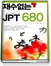 재수없는 JPT 680 (교재+TAPE:3)