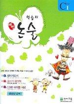 학습지 해법 논술 C1 (CD:1/ 만6세)