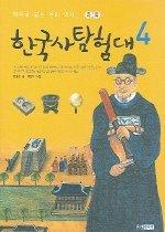 한국사 탐험대 4 - 과학