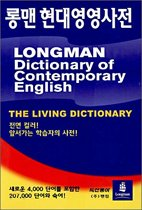 """<font title=""""롱맨 현대영영사전 Longman Dictionary of Contemporary English (축쇄판, Flexi)"""">롱맨 현대영영사전 Longman Dictionary of ...</font>"""