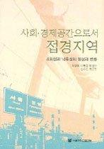 """<font title=""""사회 경제공간으로서 접경지역 - 소외성과 낙후성의 형성과 변화"""">사회 경제공간으로서 접경지역 - 소외성과 ...</font>"""