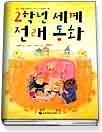 2학년 세계 전래동화 (학년별전래동화320)