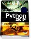파이썬 (CD:1)