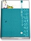 만화로 보는 한국단편문학선집 5