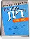 점수 UP JPT 독해. 문법