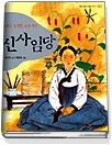 신사임당 - 자신을 완성한 조선 여성
