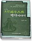 요한 파우스트 박사 이야기 - 민중본