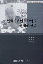 한국자유민주주의의 전개와 성격