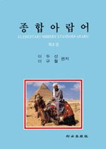 종합 아랍어 2