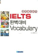 IELTS 완벽대비 VOCABULARY