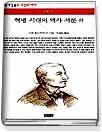 혁명 시대의 역사 서문 외