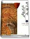 뿌리 깊은 한국사 샘이 깊은 이야기 1 - 고조선,삼국