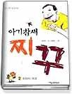 아기참새 찌꾸 2 - 초원의 전설