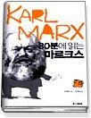30분만에 읽는 마르크스