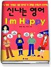 신나는 영어 I'm Happy (3단계)