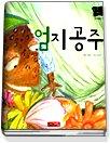 엄지공주 (별하나책하나명작동화11)
