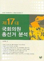 제17대 국회의원 총선거 분석