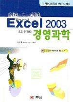 Excel 2003으로 풀어보는 경영과학 (CD:1)