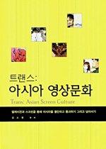 트랜스 : 아시아 영상문화
