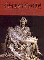 "<font title=""주님의 말씀과 영혼의 울림 - 성화와 함께 읽는 가톨릭 시세계"">주님의 말씀과 영혼의 울림 - 성화와 함께 ...</font>"