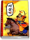 """<font title=""""이성계 (역사학자33인이추천한역사인물동화17)"""">이성계 (역사학자33인이추천한역사인물동화...</font>"""