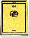 문자 (지혜의샘동양고전총서16)