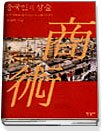 "<font title=""중국인의 상술 - 중국대륙을 움직인 상인들 이야기"">중국인의 상술 - 중국대륙을 움직인 상인들...</font>"