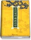 고사성어 백과사전