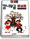 감나무골 로보트 (권하는책 1)