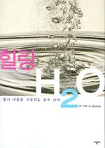 힐링 H2O