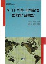 9.11 이후 국제환경 변화와 남북한