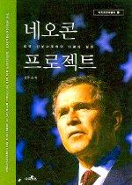 """<font title=""""네오콘 프로젝트 - 미국 신보수주의의 이념과 실천"""">네오콘 프로젝트 - 미국 신보수주의의 이념...</font>"""
