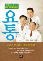 요통 (꼼꼼하게 짚어낸 건강완전정복 1)