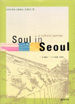 Soul in Seoul - 외국인에게 선물하는 서울의 멋