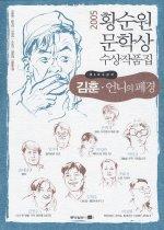 김훈, 언니의 폐경 - 2005년 제5회 황순원문학상 수상작품집