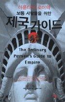 "<font title=""아룬다티 로이의 보통 사람들을 위한 제국가이드"">아룬다티 로이의 보통 사람들을 위한 제국...</font>"
