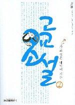 고교 소설 2 - 가고 싶은 대학 가는