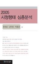 2005 시청행태 심층분석