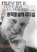 원칙 중심의 리더십