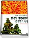 한국사 이야기 : 삼국의 세력다툼과 중국과의 전쟁. 제3권