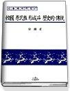 "<font title=""한국 원민족 형성과 역사적 전통 (신용하저작집 47)"">한국 원민족 형성과 역사적 전통 (신용하저...</font>"