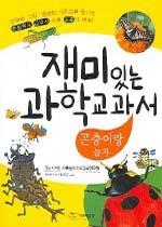 재미있는 과학교과서 - 곤충이랑 놀자