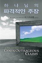 하나님의 파격적인 주장