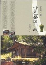강진문화기행 - 남도답사 1번지