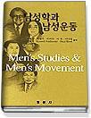 남성학과 남성운동