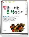 병을 고치는 음식이야기 - 정통 중국 한의학의 음식치료법