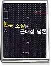 한국 소설과 근대성 담론