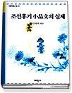 조선후기 소품문의 실체