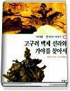 한국사 이야기 : 고구려 백제 신라와 가야를 찾아서. 제2권