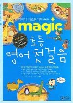 magic 초등 영어 첫걸음